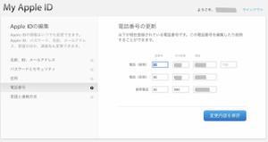 Apple_tel