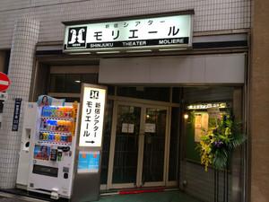 Shinjyuku_morieiru