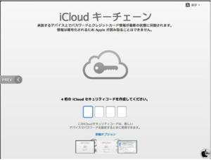 Icloud_keychein